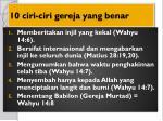 10 ciri ciri gereja yang benar