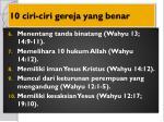 10 ciri ciri gereja yang benar1