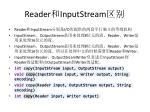 reader inputstream