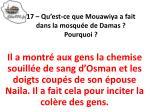 17 qu est ce que mouawiya a fait dans la mosqu e de damas pourquoi1