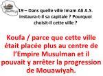 19 dans quelle ville imam ali a s instaura t il sa capitale pourquoi choisit il cette ville1