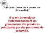 43 que fit osman d s le premier jour de son califat1