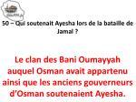 50 qui soutenait ayesha lors de la bataille de jamal1