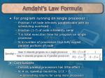 amdahl s law formula