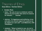 theories of ethics13