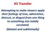 3 transfer