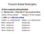 present active participles1