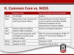 ii common core vs ngss