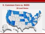 ii common core vs ngss2