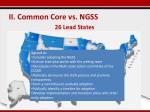 ii common core vs ngss3