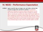 iv ngss performance expectation