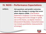 iv ngss performance expectations