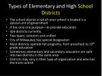 types of elementary and high school districts