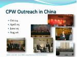 cpw outreach in china