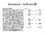 woodward hoffmann