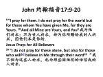 john 17 9 20