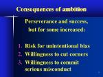 consequences of ambition