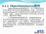 9 1 1 objectdatasource