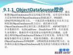 9 1 1 objectdatasource1