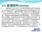 9 3 listview