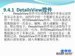 9 4 1 detailsview