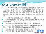 9 4 2 gridview