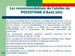 les recommandations de l atelier de possotome d ao t 2012