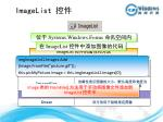imagelist