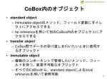cobox2