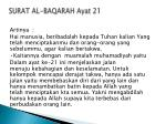 surat al baqarah ayat 21