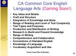 ca common core english language arts coming soon