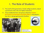 i the role of students