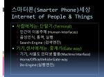 smarter phone internet of people things