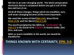 things known with certainty eph 5 5