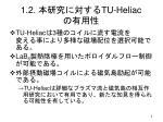 1 2 tu heliac