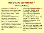 soundletter eval project