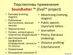 soundletter eval project1