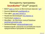 soundletter eval project2