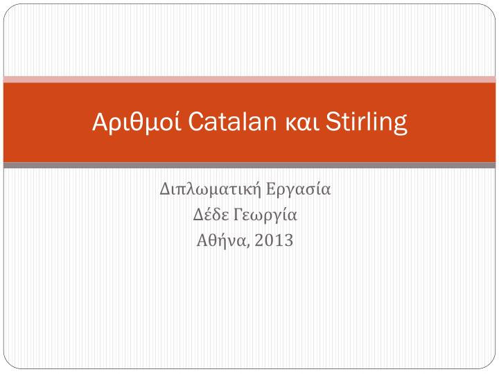 catalan stirling n.