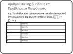 stirling7