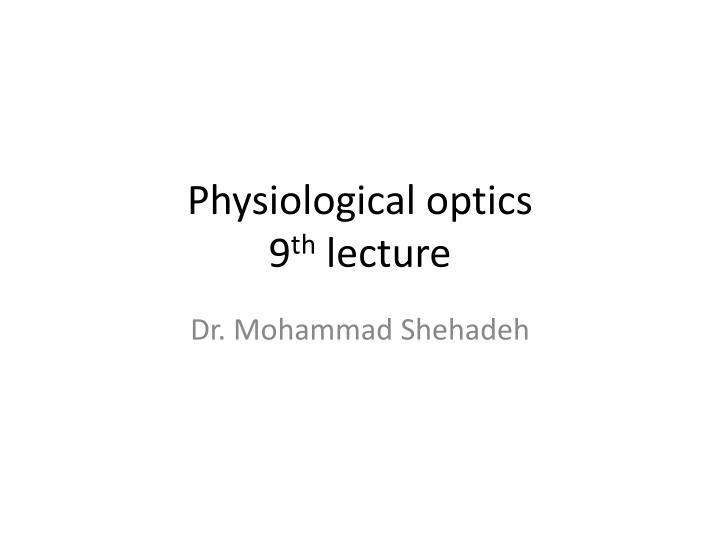 physiological optics 9 th lecture n.