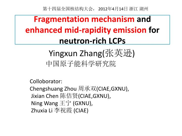 fragmentation mechanism and enhanced mid rapidity emission for neutron rich lcps n.