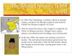 the ming dynasty 1368 to 1644
