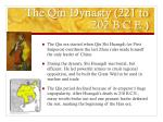 the qin dynasty 221 to 202 b c e