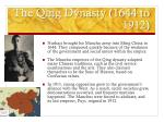 the qing dynasty 1644 to 1912
