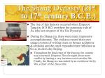 the shang dynasty 21 st to 17 th century b c e