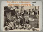 boy s home in formosa 1955