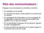 r le des communicateurs