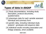 types of data in dbgap