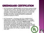greenguard certification1